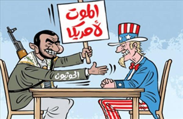 أمريكا وكيفية السلام مع الحوثي