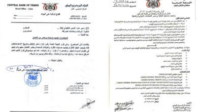"""صورة الحكومة اليمنية تصدر أول قرار ضد القيادات والكيانات والأشخاص المرتبطين بالحوثيين المشمولين بالعقوبات الأمريكية """"أسماء"""""""