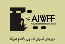 صورة إعلان أهم 100 فيلم للمرأة خلال استفتاء مهرجان أسوان السينمائي واليمن تشارك بفلمين