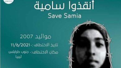 """صورة اختطاف طفلة يمنية في ليبيا ومفوضية اللاجئين واليونيسف تطالبان بإطلاقها ومعاقبة الجناة """"اسم وتفاصيل"""""""