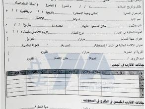 صورة الامن القومي الحوثي الارهابي يفرض على المسافرين للسعودية بيانات أقاربهم في الداخل والخارج