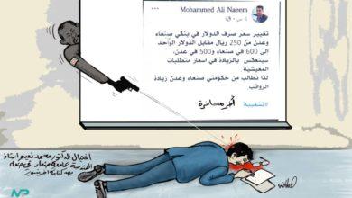 صورة استهداف الاكاديميين والعلماء أحد مشاريع إيران في اليمن