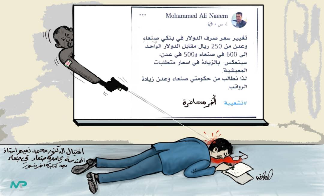 استهداف الاكاديميين والعلماء أحد مشاريع إيران في اليمن.