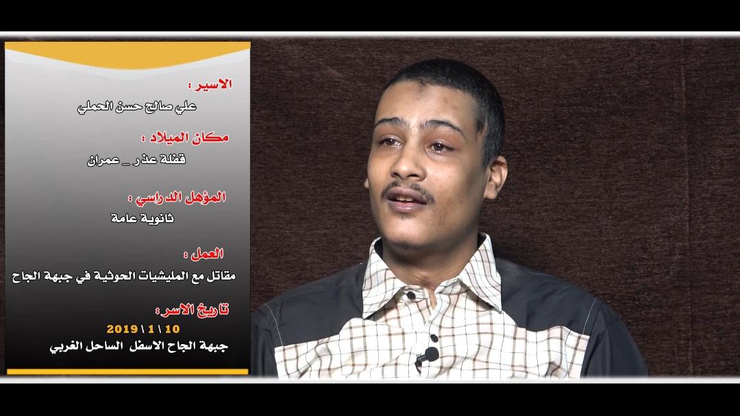 فيديوهات لاسرى حوثيين يطالبون اسرهم وقبائلهم والمجتمع الدولي بالضغط على الحوثي لادراج اسماءهم ضمن عمليات التبادل وفقا لاتفاق ستوكهولم الكل مقابل الكل