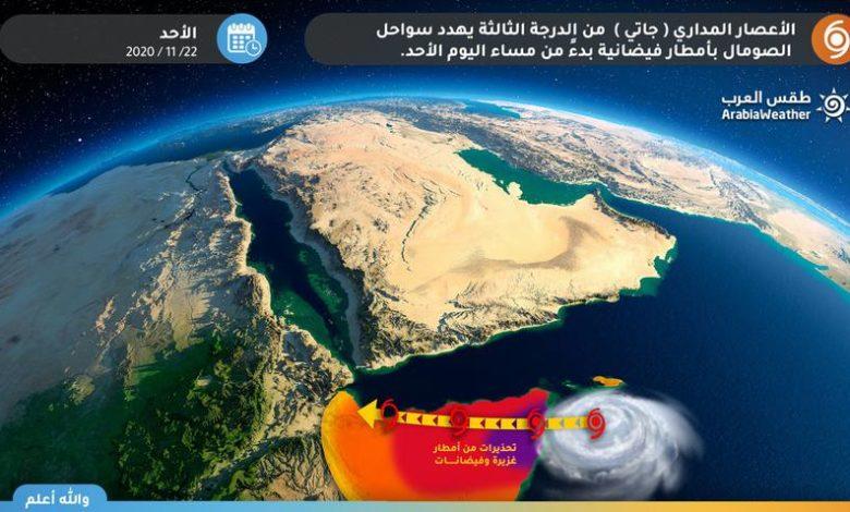 صورة بيان عاجل لمركز الأرصاد حول العاصفة والمنخفض الجوي وماذا سيحدث في هذه المحافظات اليمنية؟