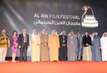 صورة إنطلاق مهرجان العين السينمائي رغم تحدي كورونا