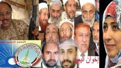 صورة الإخوان وخطة إفشال التحالف العربي في اليمن