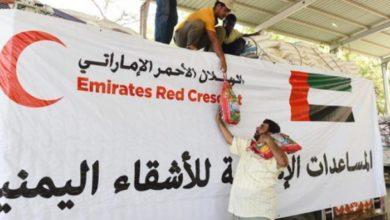 صورة الامارات تعلن رفع حجم مساعداتها لليمن وتلتزم بتقديم 230 مليون دولار دعم إضافي للشعب اليمني