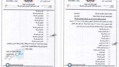 """صورة عاجل: البنك المركزي اليمني يصدر قرار بإيقاف 30 شركة ومنشأة صرافة و""""يمن الغد"""" ينشر أسماءها كاملة"""