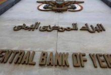 صورة البنك المركزي اليمني يقر تدابير إضافية لمنع المضاربة بالعملة