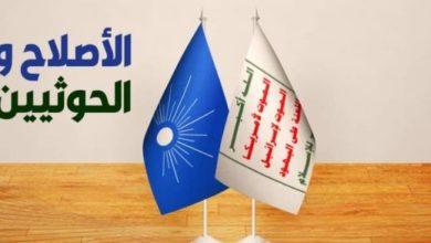 """صورة """"الإخوان والحوثي"""".. جماعات مصالح تتاجر بالدين!!"""