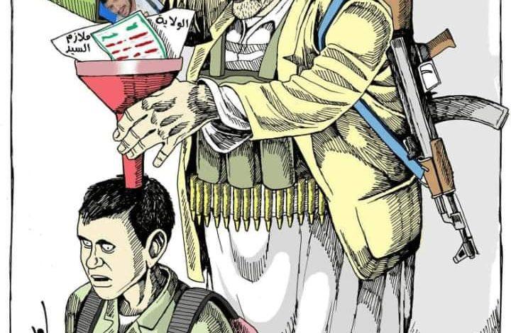 صورة الحوثي يفخخ الطفولة في اليمن