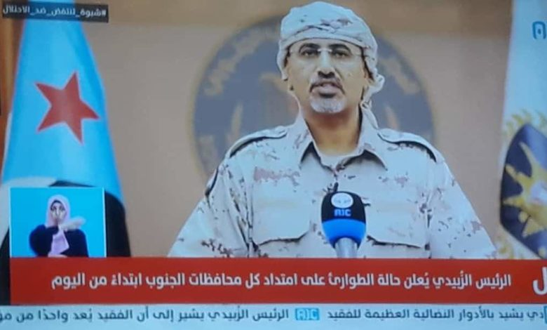 صورة عاجل: رئيس المجلس الانتقالي يُعلن حالة الطوارئ في عدن وبقية محافظات الجنوب