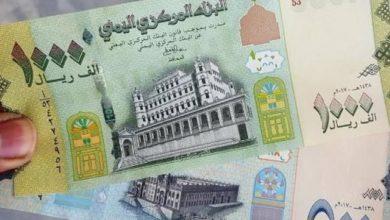 صورة أخر تحديث لأسعار صرف الريال اليمني مقابل السعودي والدولار في صنعاء وعدن مساء اليوم