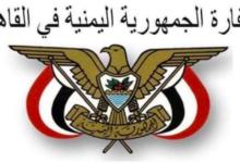صورة توضيح من السفارة اليمنية بالقاهرة حول خبر منع الصحافيين المصريين من السفر إلى العاصمة المؤقتة عدن