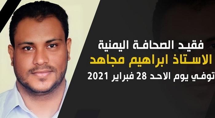 صورة نقابة الصحافيين اليمنيين تنعي الصحفي إبراهيم مجاهد