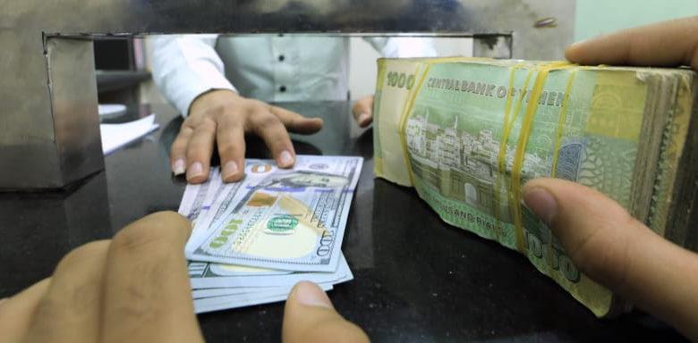 صورة إستقرار سعر صرف الريال اليمني مقابل العملات الأجنبية في كل من عدن وصنعاء