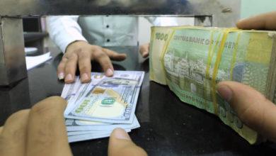 صورة تراجع مرعب للريال اليمني أمام العملات الأجنبية