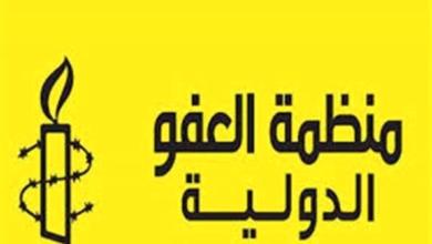 صورة منظمة دولية تطالب الحكومة اليمنية بحماية المرأة من العنف والتمييز