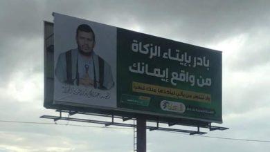 صورة مليشيات الحوثي تنهب اكثر من 150 مليار ريال تحت بند الزكاة وتوزعها على قادتها ومراكز الفكر الطائفي