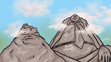 صورة قلعة الفساد