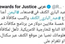 صورة خمسة مليون دولار لمن يدلي بمعلومات تساعد  بالإفرج عن مواطن أمريكي مختطف لدى المليشيات الحوثية