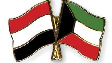 """صورة بيان عاجل من دولة الكويت حول اليمن """"تفاصيل"""""""