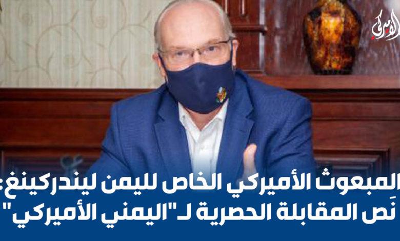 صورة نص المقابلة مع المبعوث الأميركي الخاص إلى اليمن ليندركينغ
