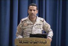 صورة عاجل: التحالف يعلن استهداف مصادر التهديد الحوثي ردا على مهاجمة السعودية بالصواريخ والطائرات