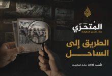 """صورة """"المتعري"""" على شاشة الجزيرة يفضح التقارب الاخواني – الحوثي"""