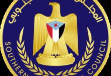 صورة عن بيان المجلس الانتقالي الجنوبي