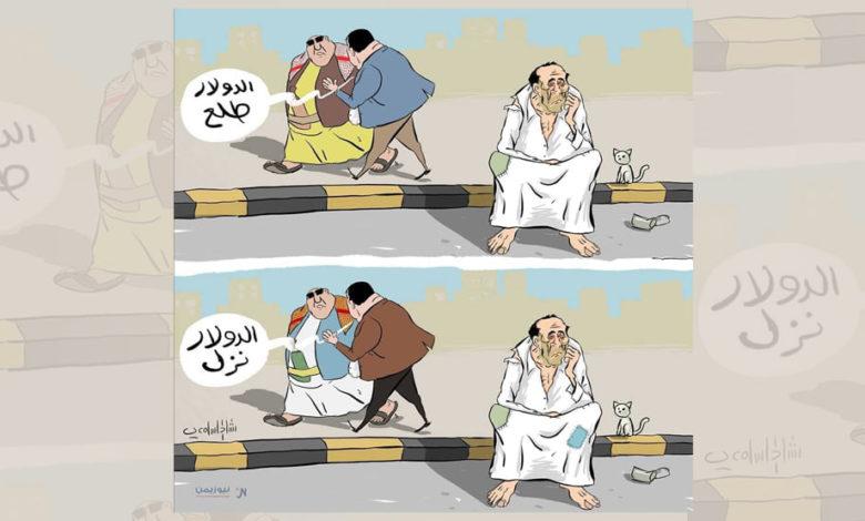 صورة المواطن اليمني واسعار العملات