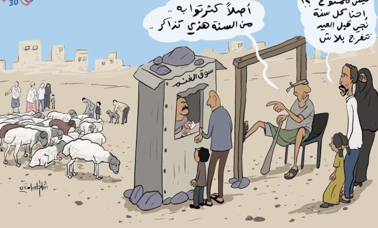 صورة اليمنيون وأضاحي العيد