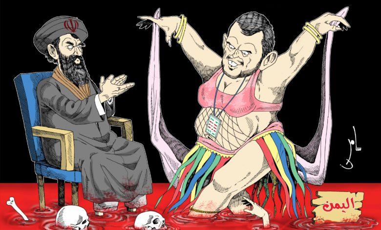 صورة ايران ورقصة الحوثي على بركة الدم في اليمن