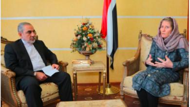 صورة الخارجية اليمنية توجة احتجاج شديد اللهجة للصليب الأحمر في اليمن