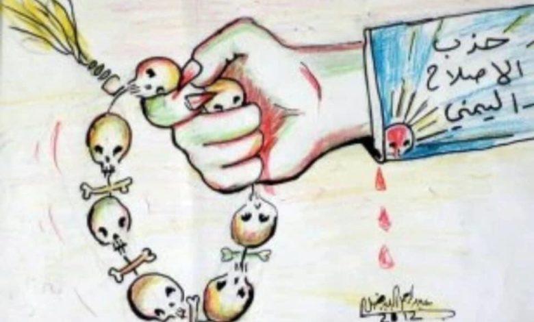 صورة إخوان اليمن