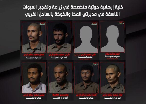 بالصور.. تفاصيل سقوط أخطر خلية إرهابية للحوثي في المخا والخوخة