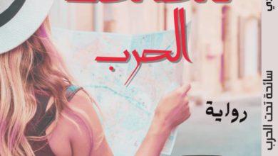 صورة بعد قصة حب اسطورية في اليمن.. مصير مؤلم لسائحة جزائرية تحت الحرب