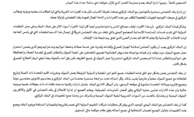 صورة بنك شهير يكشف تفاصيل إيقاف نشاطه المصرفي في اليمن