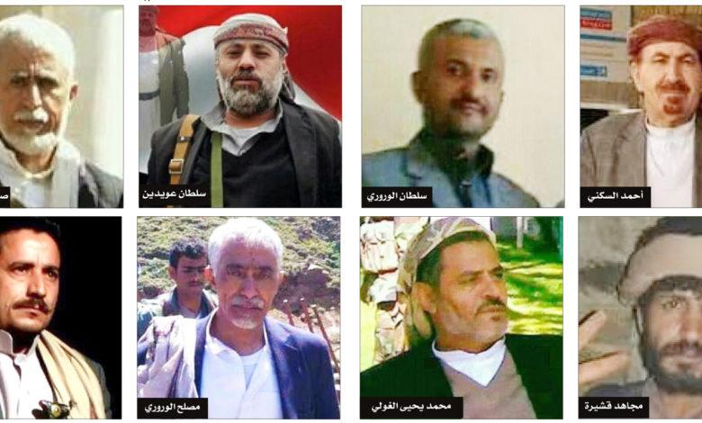 """تعرف على مشايخ حاشد وبكيل الذين قتلوهم الحوثي رغم تعاونهم معه وولائهم له """"أسماء وتفاصيل"""""""
