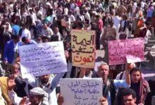"""صورة تعز تحتشد للتنديد بجرائم الحوثيين في """"الحيمة"""""""