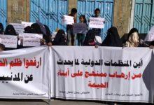 صورة وقفة احتجاجية في تعز تبحث عن ضمير الإنسانية تجاه جرائم الحوثيين في الحيمة