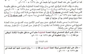 صورة 60 مليار ريال من مركزي عدن طبعة قديمة.. وتعميم حوثي يمنع دخولها مناطق سيطرته