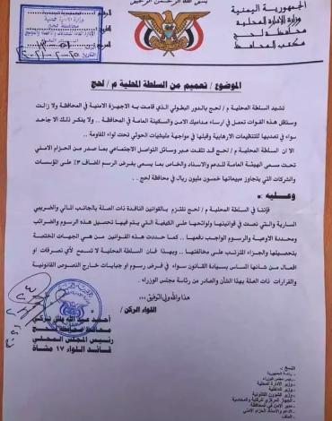 صورة لحج :المحافظ يصدر تعميما يرفض فيها جبايات جديدة أقرها الحزام الأمني