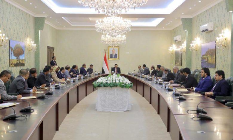 اجتماع الحكومة اليمنية في عدن