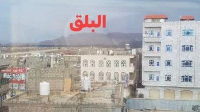 صورة للبلق قول آخر.. وما علاقة الرئيس الإيراني الجديد بالتصعيد الحوثي في مأرب؟