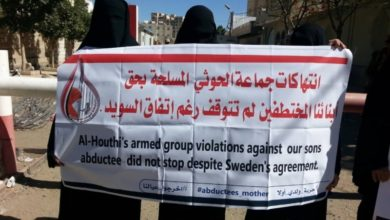 صورة الحوثي.. مسيرة عنف وجنان ومواقف دولية ملتبسة