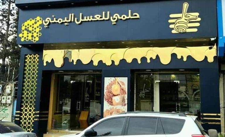 """صورة تاجر يمني يفاجئ الجميع بهذا العمل غير المسبوق أول أيام عيد الأضحى """"تفاصيل اشعلت الإعلام وشبكات التواصل"""""""