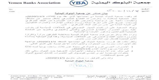 صورة عدن.. جمعية البنوك تعلن الإضراب وتحذر من تصاعد معاناة المواطنين