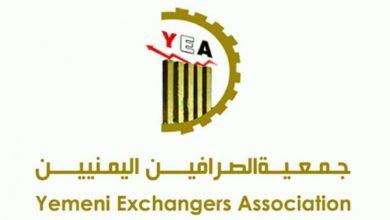 صورة عدن.. إعلان وقرار هام لجمعية الصرافين